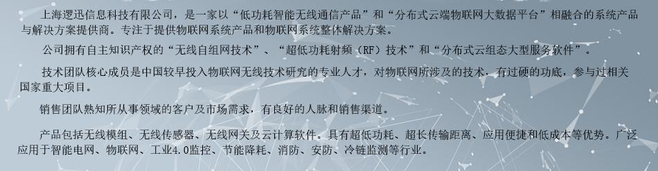 上海逻迅信息科技有限公司-公司简介