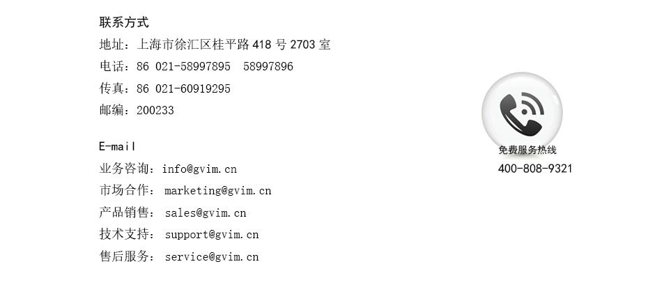 上海逻迅信息科技有限公司-联系方式