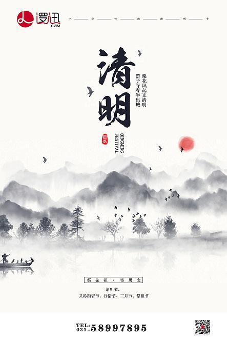 清明节,又称踏青节、行清节、三月节、祭祖节