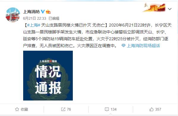 上海消防官方微博发布