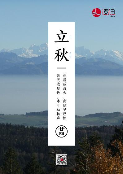 上海逻迅|二十四节气-立秋