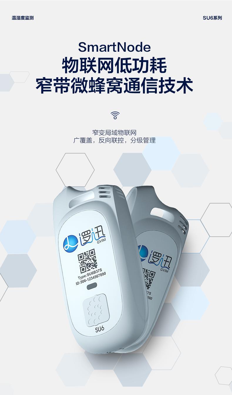 迅智慧冷链智能无线温湿度传感器高精度疫苗监控车载记录仪产品详情-6