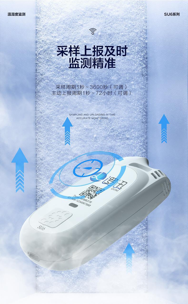 迅智慧冷链智能无线温湿度传感器高精度疫苗监控车载记录仪产品详情-9