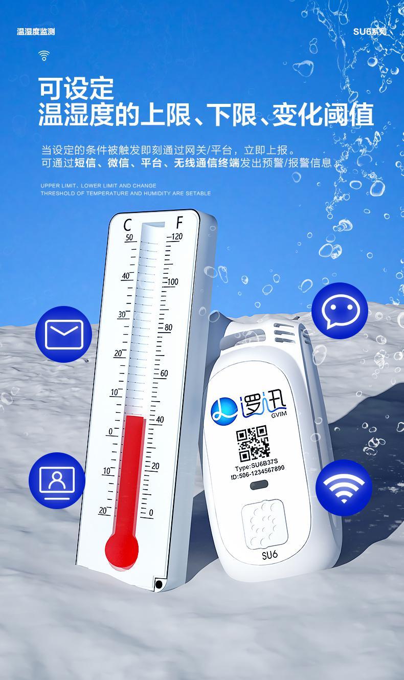 迅智慧冷链智能无线温湿度传感器高精度疫苗监控车载记录仪产品详情-12