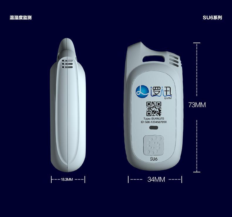 迅智慧冷链智能无线温湿度传感器高精度疫苗监控车载记录仪产品详情-15
