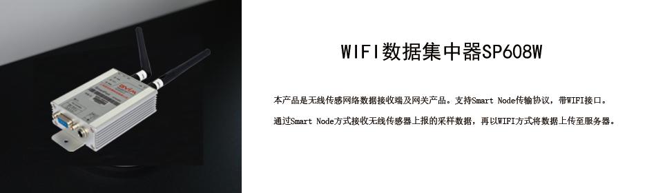 智能电网-wifi数据集中器SP608W